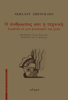 Ο άνθρωπος και η τεχνική. Συμβολή σε μια φιλοσοφία της ζωής, Όσβαλντ Σπένγκλερ, Εκδόσεις Μάγμα, 2019