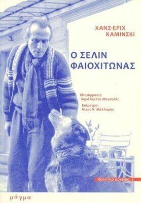 Ο Σελίν φαιοχίτωνας, Χανς-Έριχ Καμίνσκι, Εκδόσεις Μάγμα, 2021
