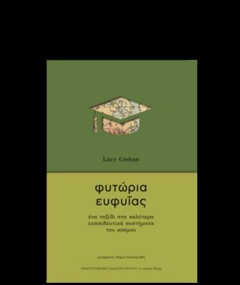 Φυτώρια ευφυΐας. Ένα ταξίδι στα καλύτερα εκπαιδευτικά συστήματα του κόσμου, Lucy Crehan, Πανεπιστημιακές Εκδόσεις Κρήτης, 2019