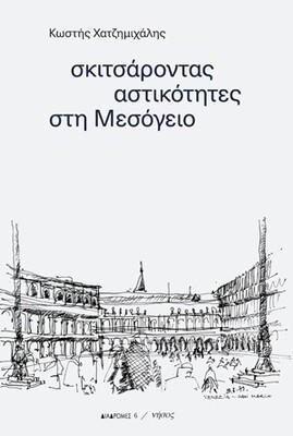 Σκιτσάροντας αστικότητες στη Μεσόγειο, Κωστής Χατζημιχάλης, Εκδόσεις Νήσος, 2021