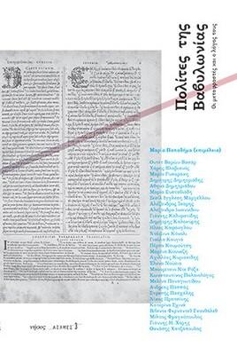 Πολίτες της Βαβυλωνίας. Οι μεταφραστές και ο λόγος τους, Συλλογικό έργο, Εκδόσεις Νήσος, 2021