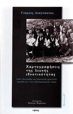 Χαρτογραφήσεις της λευκής εθνοτικότητας, Λαϊκή εθνογραφία και δημιουργία χρηστικών παρελθόντων στον ελληνοαμερικανικό κόσμο, Γιώργος Αναγνώστου, Εκδόσεις Νήσος, 2021