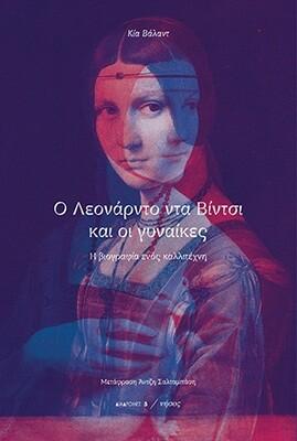 Ο Λεονάρντο ντα Βίντσι και οι γυναίκες, Η βιογραφία ενός καλλιτέχνη, Κία Βάλαντ, Εκδόσεις Νήσος, 2021