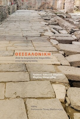 Θεσσαλονίκη: Από το περίκλειστο παρελθόν... στην ανοιχτή πόλη, Συλλογικό έργο, Εκδόσεις Νήσος, 2020