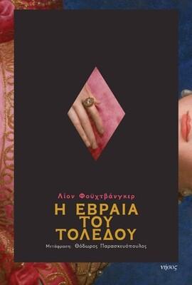 Η Εβραία του Τολέδου, Λίον Φοϋχτβάνγκερ (Lion Feuchtwanger), Εκδόσεις Νήσος, 2019
