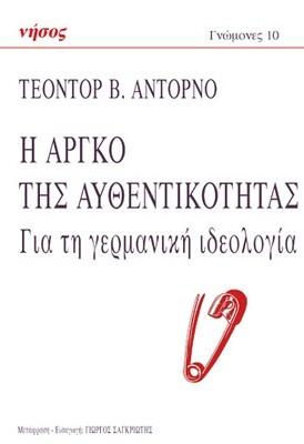 Η αργκό της αυθεντικότητας. Για τη γερμανική ιδεολογία, Τέοντορ Β. Αντόρνο (Theodor W. Adorno) Εκδόσεις Νήσος, 2019