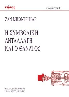 Η συμβολική ανταλλαγή και ο θάνατος, Ζαν Μπωντριγιάρ (Jean Baudrillard), Εκδόσεις Νήσος, 2020