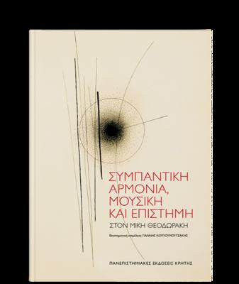 Συμπαντική αρμονία, μουσική και επιστήμη. Στον Μίκη Θεοδωράκη, Συλλογικό έργο, επιμ. Γιάννης Κουγιουμουτζάκης, Πανεπιστημιακές Εκδόσεις Κρήτης, 2007