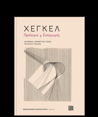 Χέγκελ: Πρόλογοι και Εισαγωγές, Μετάφραση-Σχόλια: Παναγιώτης Θανασάς, Πανεπιστημιακές Εκδόσεις Κρήτης, 2021
