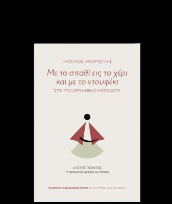 Με το σπαθί εις το χέρι και με το ντουφέκι: Στο πολιορκημένο Μεσολόγγι, Νικόλαος Κασομούλης, Πανεπιστημιακές Εκδόσεις Κρήτης, 2021