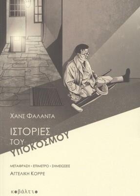 Ιστορίες του υποκόσμου, Χανς Φάλαντα (Hans Fallada), Εκδοσεις Κοβάλτιο, 2020