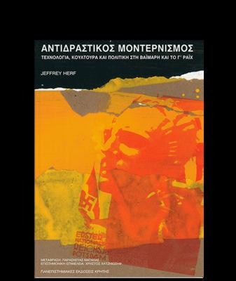 Αντιδραστικός μοντερνισμός. Τεχνολογία, κουλτούρα και πολιτική στη Βαϊμάρη και το Τρίτο Ράιχ, Jeffrey Herf, Πανεπιστημιακές Εκδόσεις Κρήτης, 1996