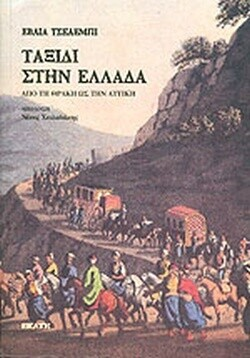 Ταξίδι στην Ελλάδα, Εβλιά Τσελεμπί, Εκδόσεις Εκάτη (1991) 2010