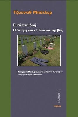 Ευάλωτη ζωή. Οι δυνάμεις του πένθους και της βίας, Τζούντιθ Μπάτλερ, Εκδόσεις Νήσος, 2009
