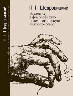 Введение в философскую и педагогическую антропологию