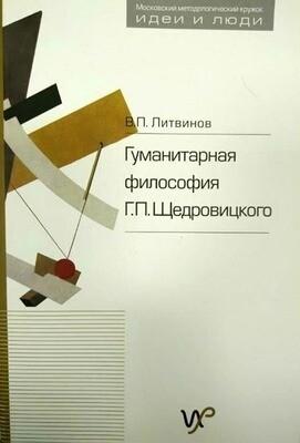 Гуманитарная философия Г. П. Щедровицкого