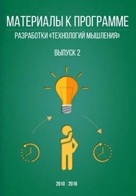 Материалы к программе разработки