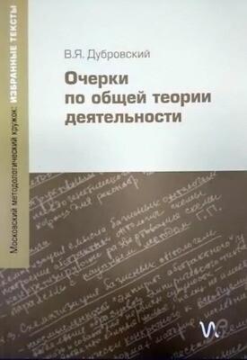 Очерки по общей теории деятельности