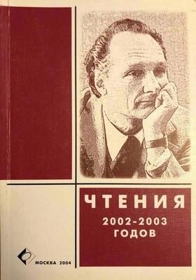 Чтения памяти Г.П. Щедровицкого 2002-2003 гг.