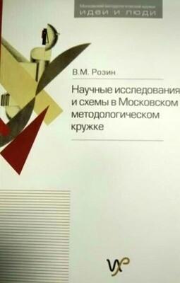Научные исследования и схемы в Московском методологическом кружке