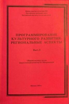 Программирование культурного развития: региональные аспекты. Вып. II