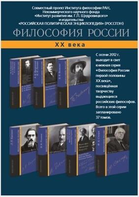 Философия России XX века (полное собрание) 52 тома