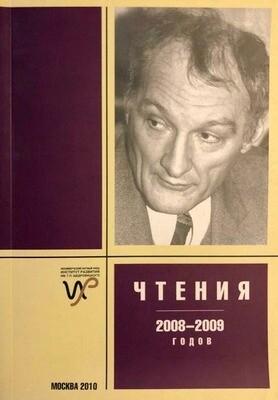 Чтения памяти Г.П. Щедровицкого 2008-2009 гг.