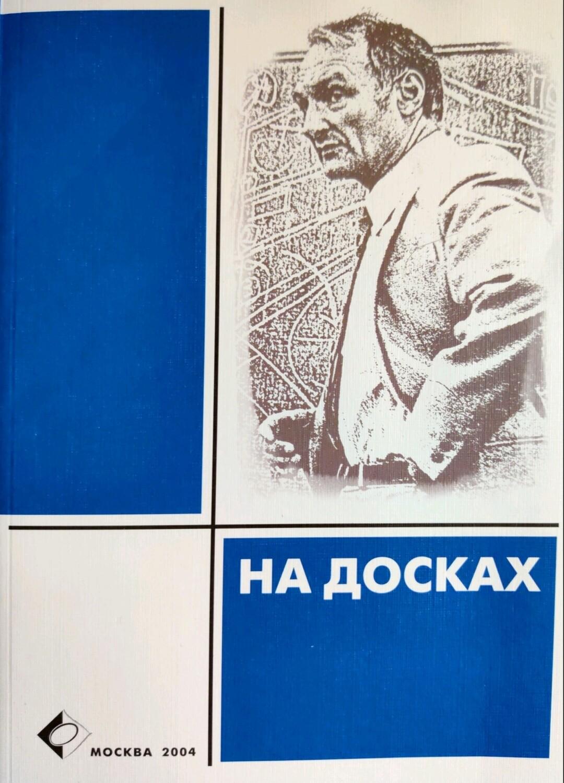 На досках. Публичные лекции по философии Г.П.Щедровицкого