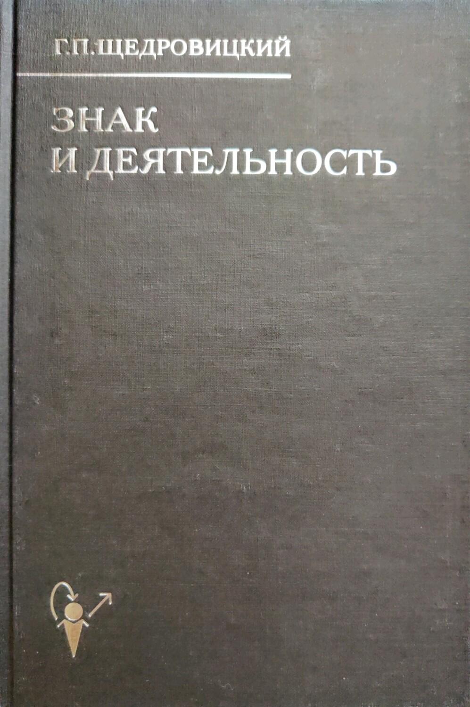 Знак и Деятельность. В 3 книгах. Книга 1. Структура знака: смыслы, значения, знания: 14 лекций 1971г.