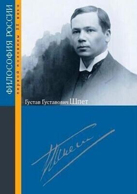 Густав Густавович Шпет