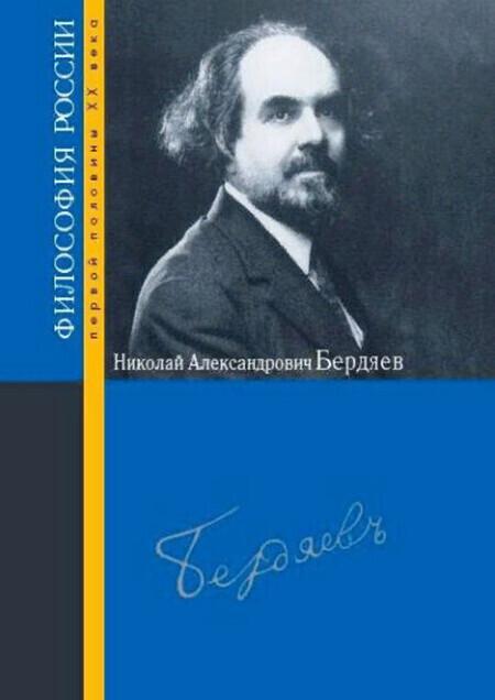 Николай Александрович Бердяев