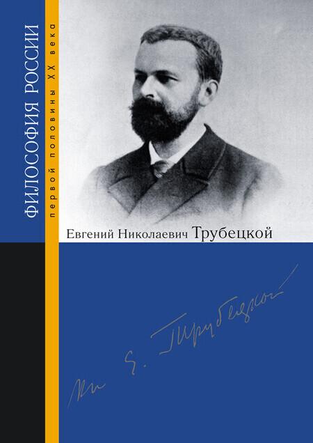 Евгений Николаевич Трубецкой