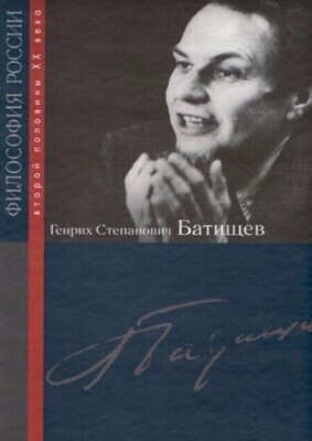 Генрих Степанович Батищев