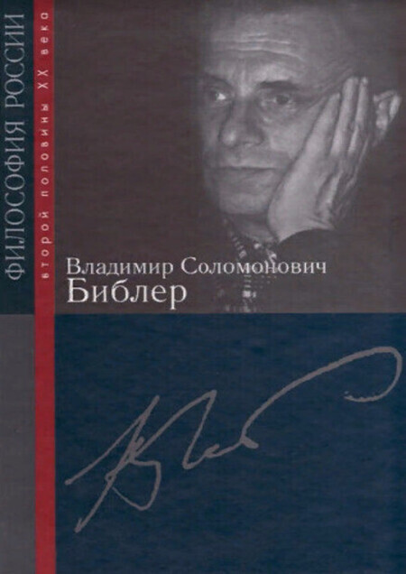 Владимир Соломонович Библер