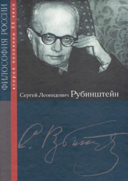 Сергей Леонидович Рубинштейн