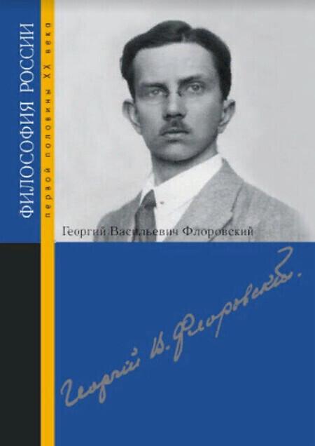 Георгий Васильевич Флоровский