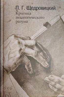 Критика педагогического разума. Работы 1985-2004 годов.