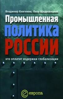 Промышленная политика России. Кто оплатит издержки глобализации