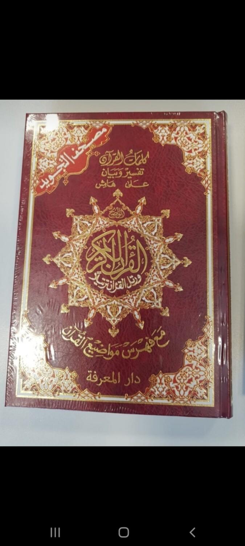 Koran Arabisch