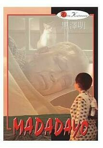 MADADAYO - DVD