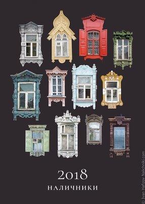 Календарь «Наличники 2018»
