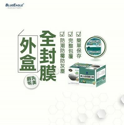 【藍鷹牌】台灣製 成人平面型四層活性碳口罩(獨立包裝) 50片入/盒 NP-12K