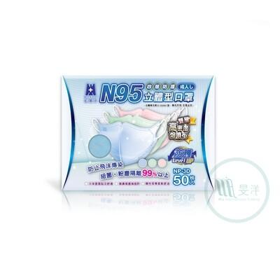 [藍鷹牌] 3D立體型成人N95口罩 50片 (粉紅色配白耳帶)