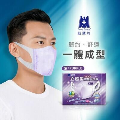 【藍鷹牌】台灣製 成人立體型三層口罩一體成型款 (紫色) 50入/盒 NP-3DE