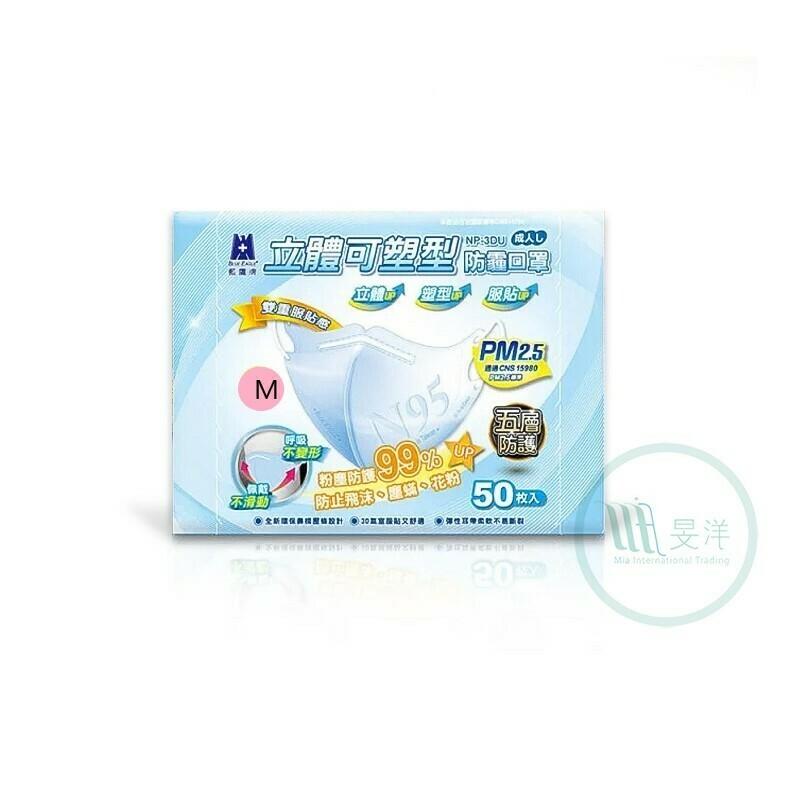 [藍鷹牌]3D 5層N95成人附鼻貼中碼口罩 (粉紅色) M碼