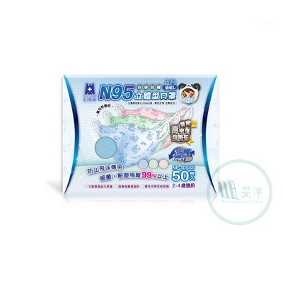 [藍鷹牌]3D SSS 立體型幼童N95口罩(2-4 歲適用)(50枚入) - 藍色