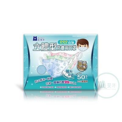【藍鷹牌】台灣製 兒童立體型口罩 6-10歲 三層超透氣款 (藍色) 50入/盒 NP-3DTS