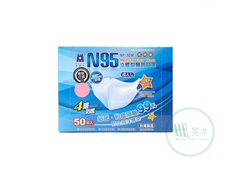 [藍鷹牌] 醫用3D立體型4層成人N95口罩 (粉紅色)