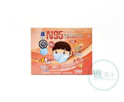 [藍鷹牌] 醫用3D立體型4層兒童2-6歲N95口罩 (藍色)
