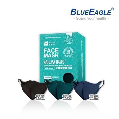 [藍鷹牌] 3D立體型成人N95口罩 50片 (碧湖綠)